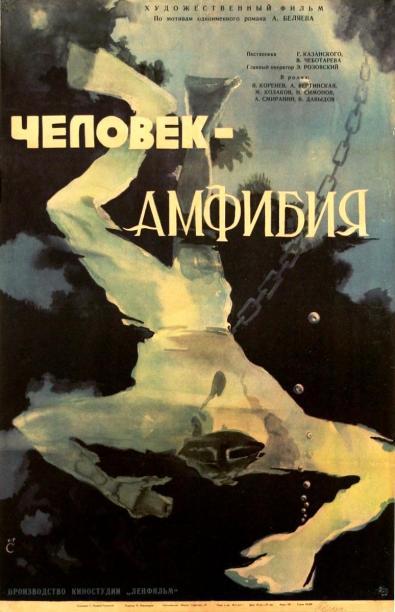 chelovek_amfibiya_amphibian_man-263399611-large